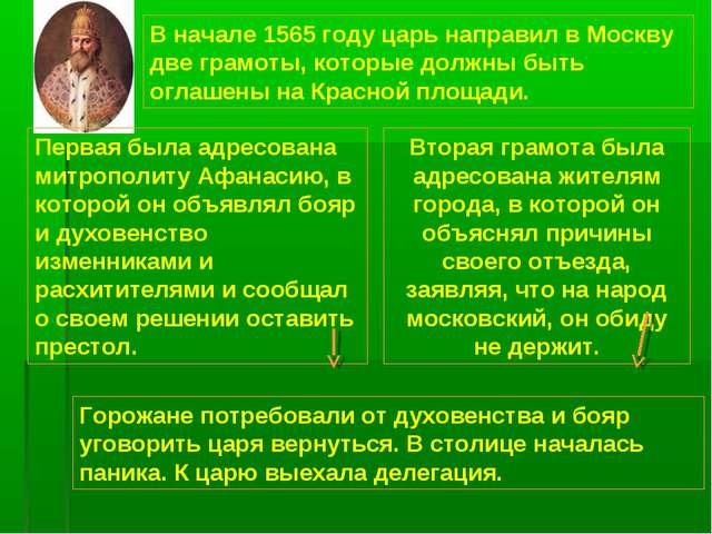В начале 1565 году царь направил в Москву две грамоты, которые должны быть ог...