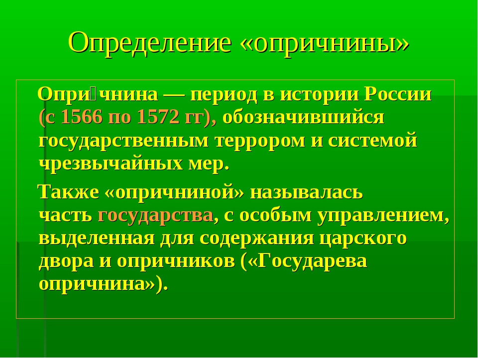 Определение «опричнины» Опри́чнина— период в истории России (с1566по1572...