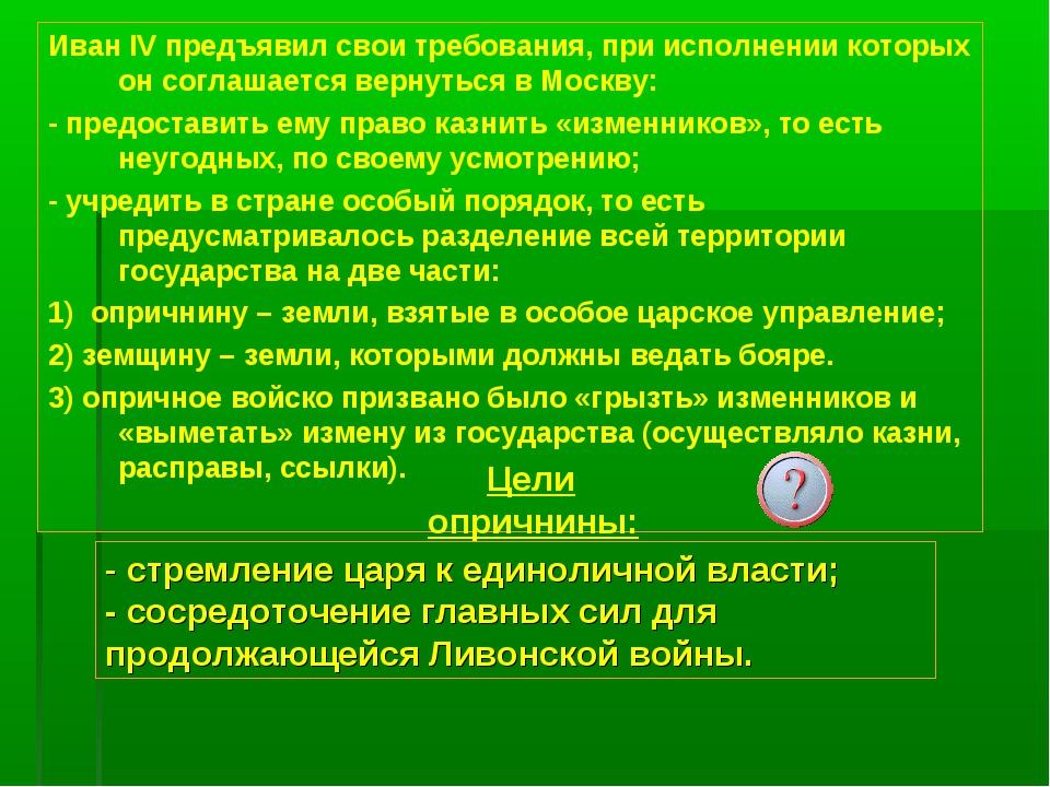 Иван IV предъявил свои требования, при исполнении которых он соглашается верн...