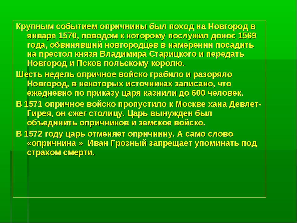 Крупным событием опричнины был поход на Новгород в январе 1570, поводом к кот...