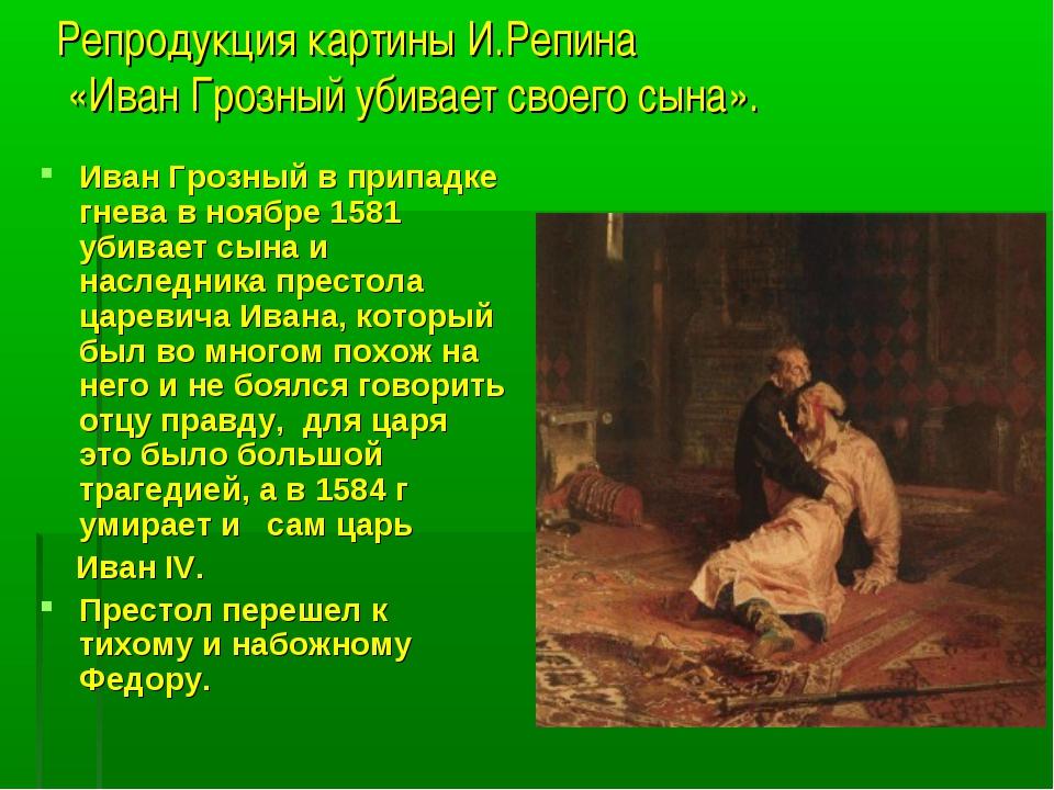 Репродукция картины И.Репина «Иван Грозный убивает своего сына». Иван Грозный...