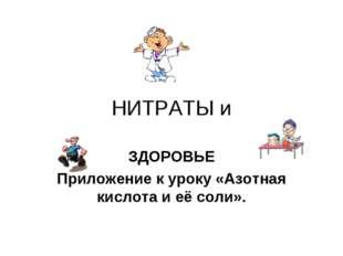 НИТРАТЫ и ЗДОРОВЬЕ Приложение к уроку «Азотная кислота и её соли».