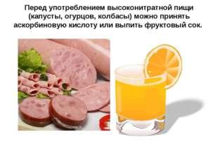 Перед употреблением высоконитратной пищи (капусты, огурцов, колбасы) можно пр