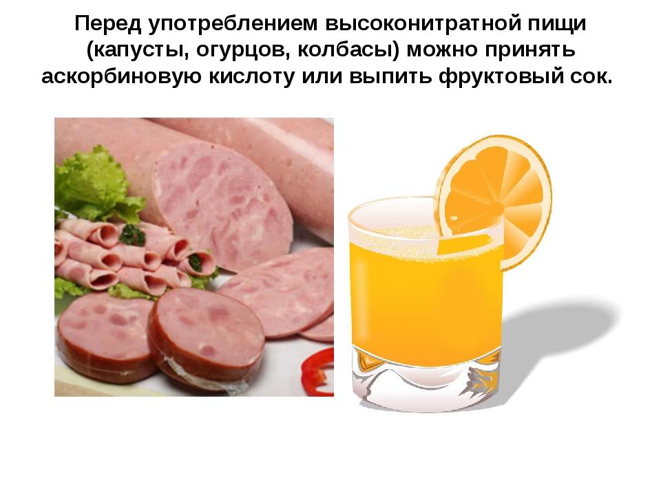 Перед употреблением высоконитратной пищи (капусты, огурцов, колбасы) можно пр...