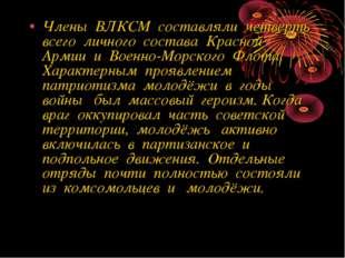 Члены ВЛКСМ составляли четверть всего личного состава Красной Армии