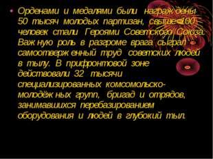 Орденами и медалями были награждены 50 тысяч молодых партизан, свыш