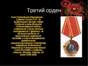 Третий орден Указ Президиума Верховного Совета Союза ССР. За выдающиеся заслу