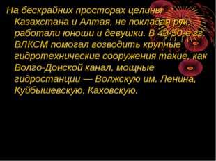 На бескрайних просторах целины Казахстана и Алтая, не покладая рук, работали