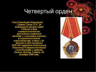 Четвертый орден Указ Президиума Верховного Совета Союза ССР. За выдающиеся за