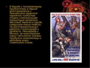 В борьбе с послевоенными трудностями в период восстановления и дальнейшего ра