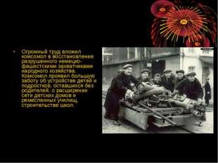 Огромный труд вложил комсомол в восстановление разрушенного немецко-фашистски