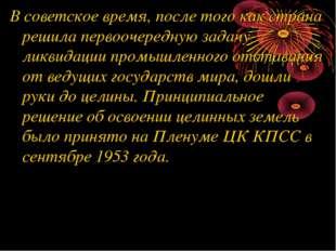 В советское время, после того как страна решила первоочередную задачу ликвида