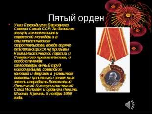 Пятый орден Указ Президиума Верховного Совета Союза ССР. За большие заслуги к