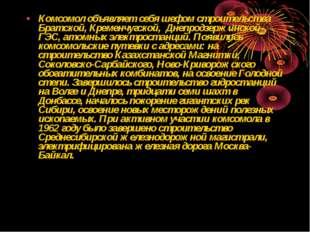 Комсомол объявляет себя шефом строительства Братской, Кременчугской, Днепрод