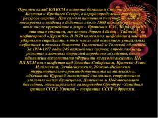 Огромен вклад ВЛКСМ в освоение богатств Сибири, Дальнего Востока и Крайнего С