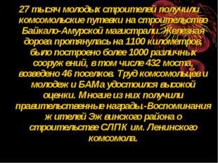 27 тысяч молодых строителей получили комсомольские путевки на строительство Б