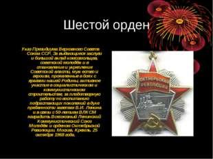 Шестой орден Указ Президиума Верховного Совета Союза ССР. За выдающиеся заслу