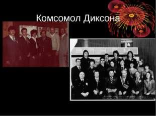 Комсомол Диксона