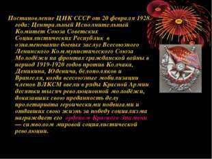 Постановление ЦИК СССР от 20 февраля 1928 года: Центральный Исполнительный Ко