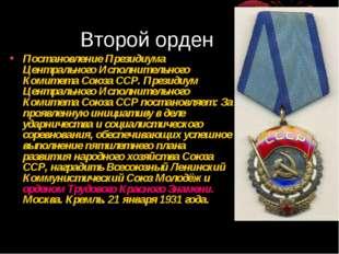 Второй орден Постановление Президиума Центрального Исполнительного Комитета С