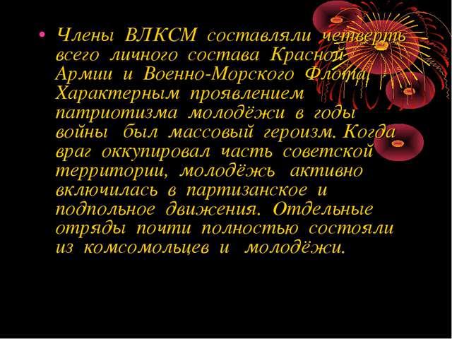 Члены ВЛКСМ составляли четверть всего личного состава Красной Армии...