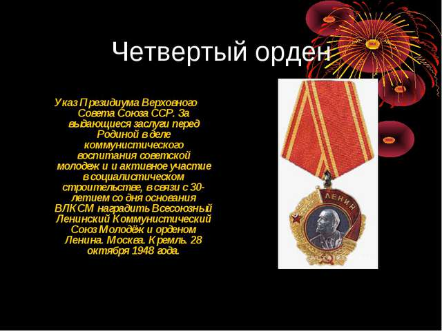 Четвертый орден Указ Президиума Верховного Совета Союза ССР. За выдающиеся за...