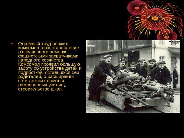 Огромный труд вложил комсомол в восстановление разрушенного немецко-фашистски...