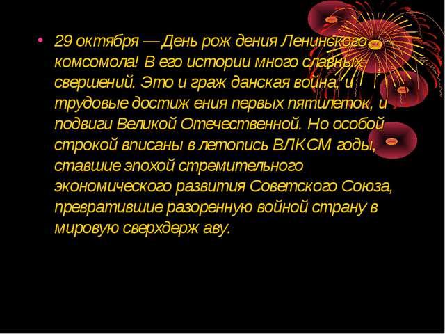 29 октября — День рождения Ленинского комсомола! В его истории много славных...