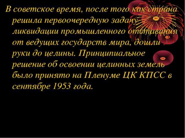 В советское время, после того как страна решила первоочередную задачу ликвида...