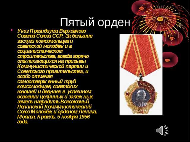 Пятый орден Указ Президиума Верховного Совета Союза ССР. За большие заслуги к...