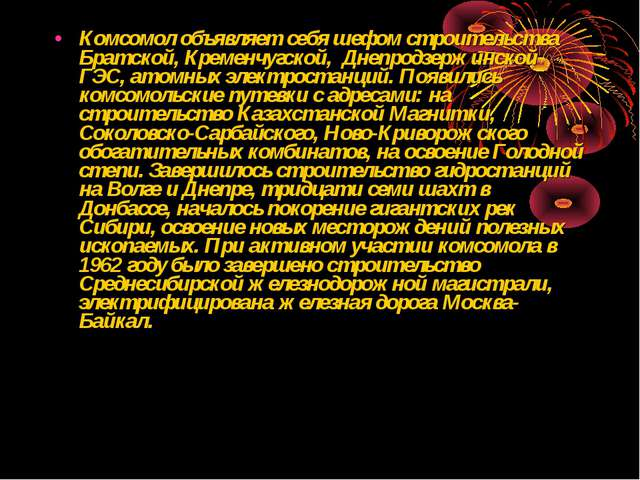 Комсомол объявляет себя шефом строительства Братской, Кременчугской, Днепрод...