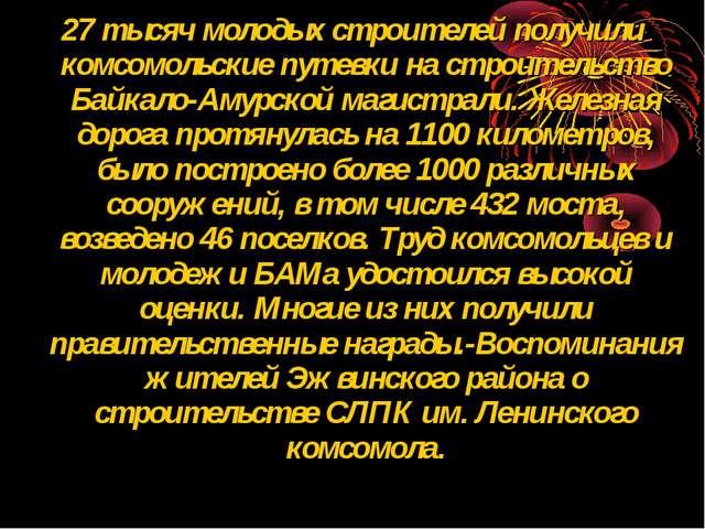 27 тысяч молодых строителей получили комсомольские путевки на строительство Б...