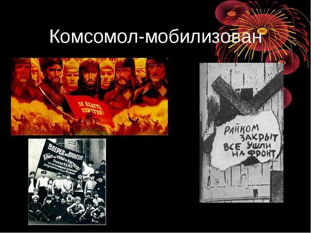 Комсомол-мобилизован