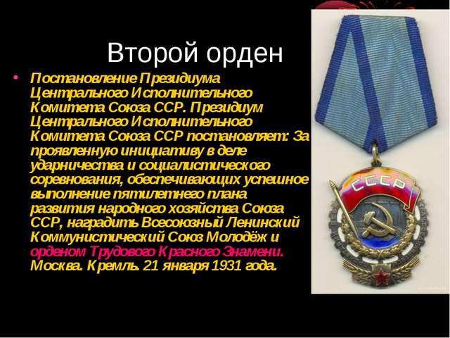 Второй орден Постановление Президиума Центрального Исполнительного Комитета С...