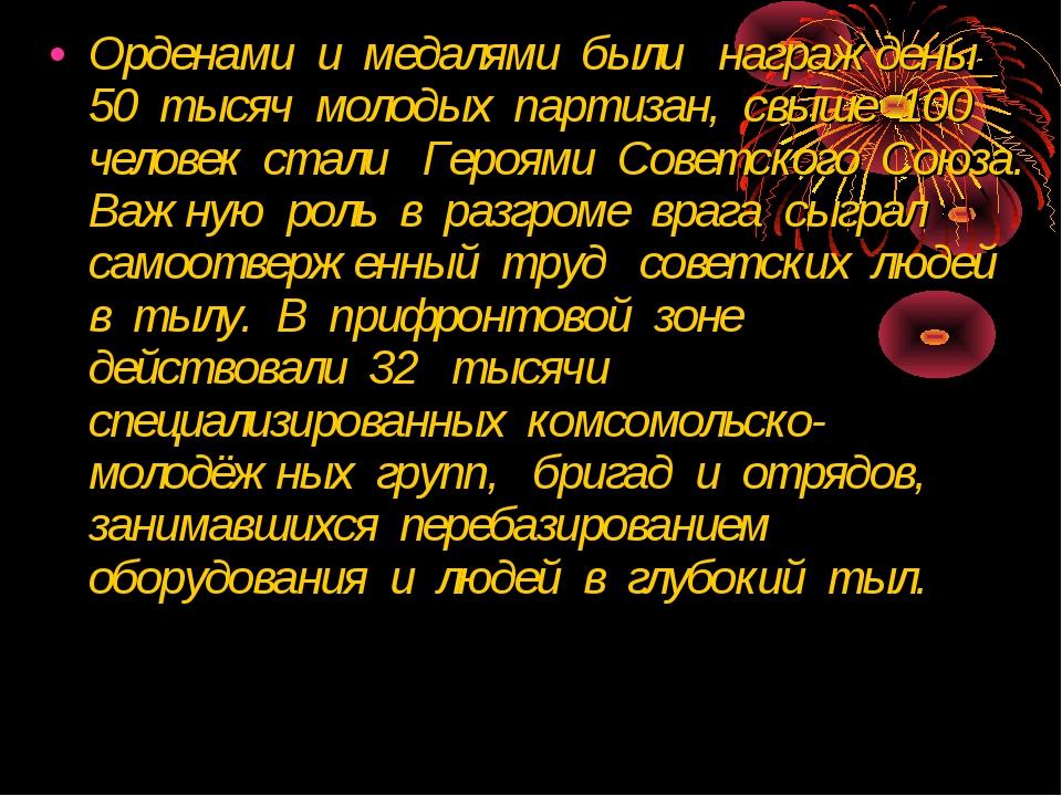 Орденами и медалями были награждены 50 тысяч молодых партизан, свыш...