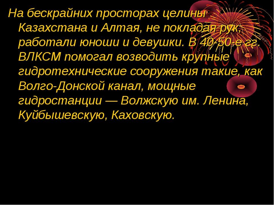 На бескрайних просторах целины Казахстана и Алтая, не покладая рук, работали...