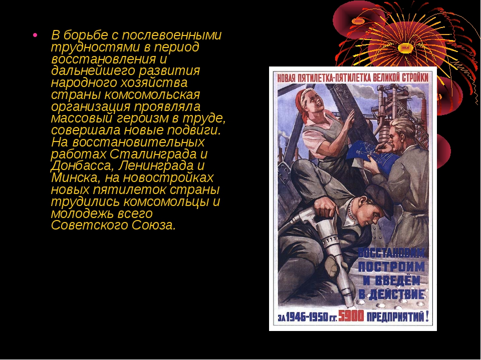 В борьбе с послевоенными трудностями в период восстановления и дальнейшего ра...
