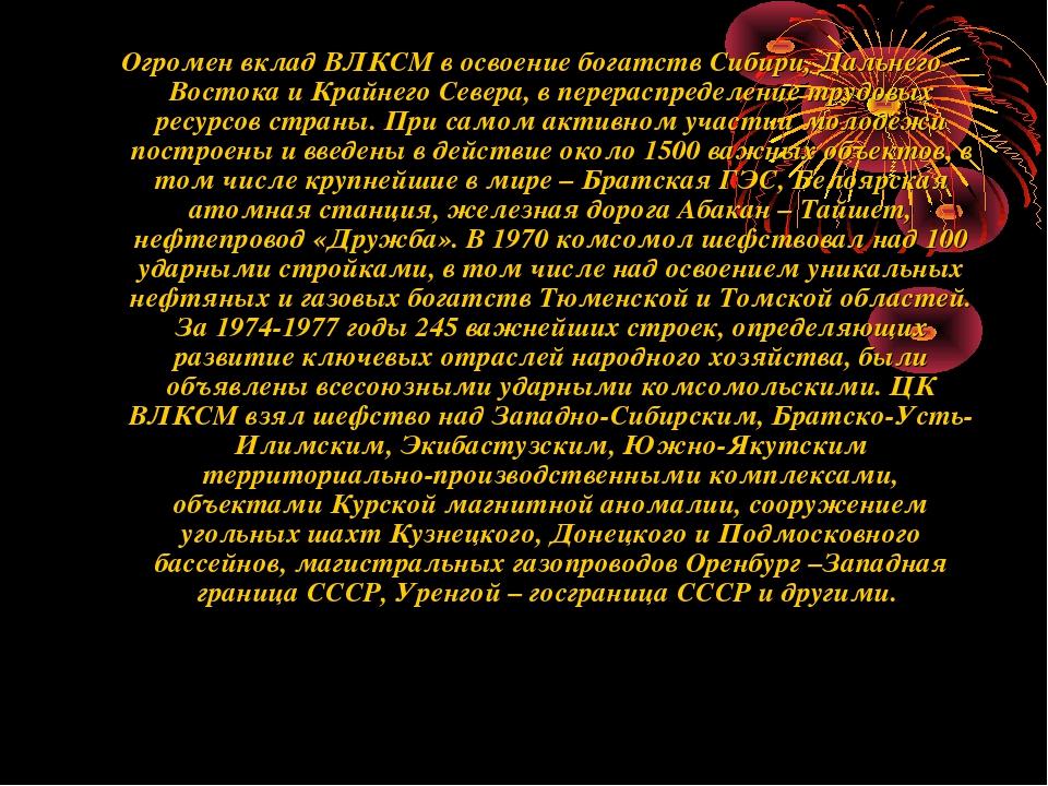 Огромен вклад ВЛКСМ в освоение богатств Сибири, Дальнего Востока и Крайнего С...