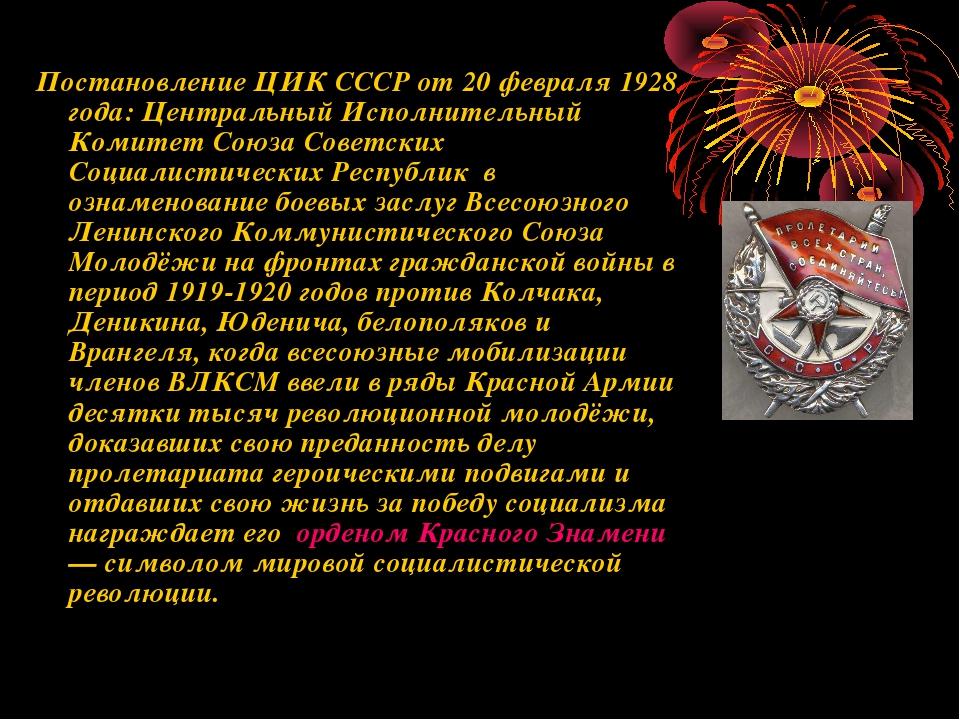 Постановление ЦИК СССР от 20 февраля 1928 года: Центральный Исполнительный Ко...