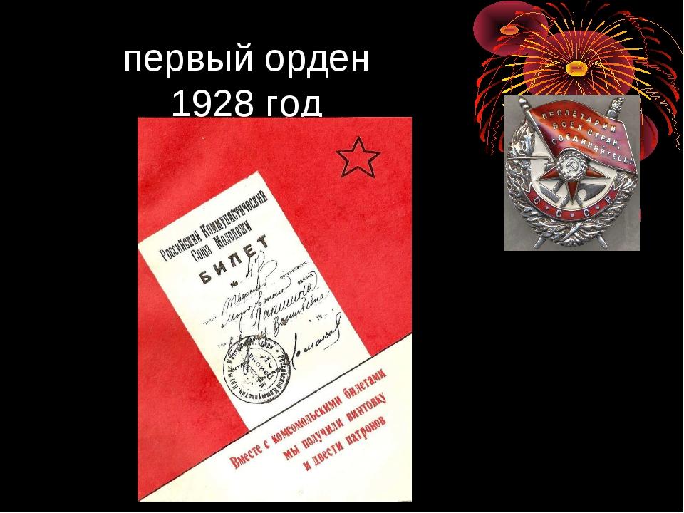 первый орден 1928 год