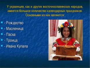 У украинцев, как и других восточнославянских народов, имеется большое количес