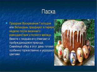 Пасха Праздник Воскресения Господня или Великдень празднуют в первую неделю п