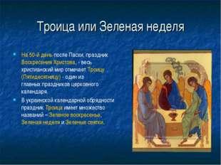 Троица или Зеленая неделя На 50-й день после Пасхи, праздник Воскресения Хрис