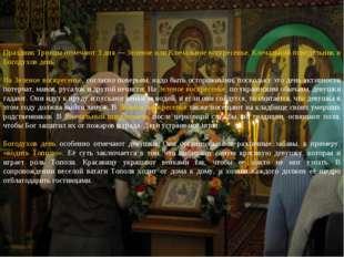 Праздник Троицы отмечают 3 дня — Зеленое или Клечальное воскресенье, Клечальн