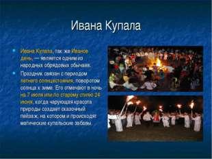 Ивана Купала Ивана Купала, так же Иванов день, — является одним из народных о