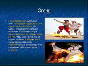 Огонь Главная особенность купальской ночи— очищающие костры. Вокруг них пляс