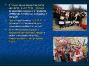 В Украине празднование Рождества начинается на Свят вечер – 6 января. Вечерня