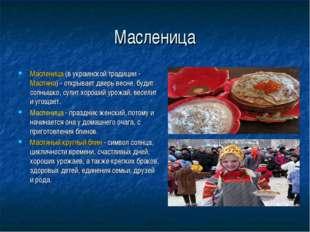 Масленица Масленица (в украинской традиции - Масляна) - открывает дверь весне