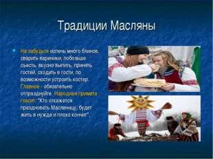 Традиции Масляны Не забудьте испечь много блинов, сварить вареники, побольше