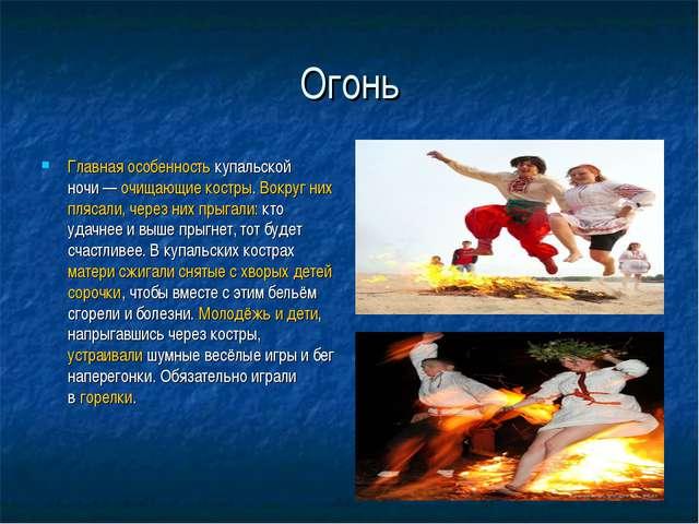 Огонь Главная особенность купальской ночи— очищающие костры. Вокруг них пляс...